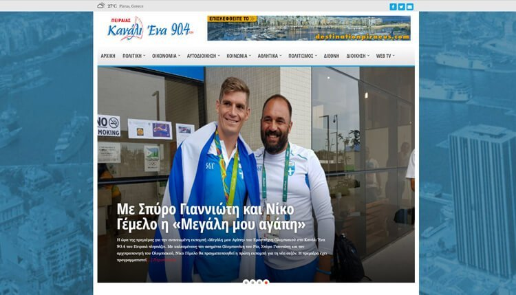 Σχεδιασμός και κατασκευή ιστοσελίδας από γραφίστα για ειδησεογραφική ιστοσελίδα του Κανάλι 1 Πειραιάς