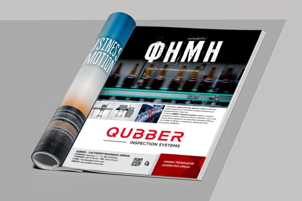 Σχεδιασμός διαφημιστικής καταχώρισης σε περιοδικό ολοσέλιδη από γραφίστα 2